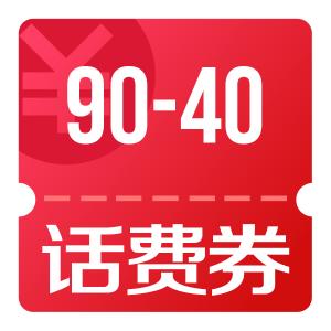 京东优惠券 整点领90-40、90-2话费券 19-2话费白条券