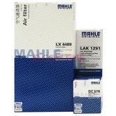 马勒(MAHLE)滤清器套装 空气滤+空调滤+机油滤 *2件 +凑单品 99.9元(合49.95元/件)