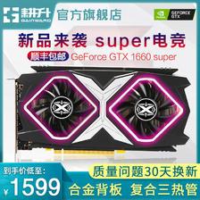 ¥1599 耕升GTX1660super 6G显卡台式电竞游戏独立显卡 官方正品独显