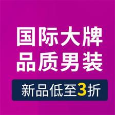 促销活动:京东国际大牌品质男装 新品低至3折