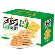 88VIP:好吃点 香脆核桃饼干礼盒 800g *5件 54.52元(合10.9元/件)