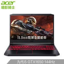 宏碁(acer) 暗影骑士轻刃 15.6英寸游戏本 (i5-9300H、8GB、512GB、GTX1650 4GB) 6