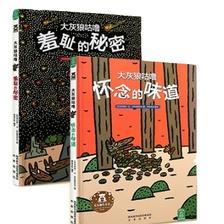 宫西达也经典作品:《 羞耻的秘密+怀念的味道 》全两册 24.8元包邮