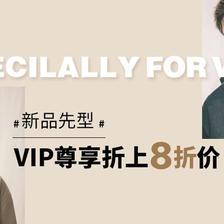 促销活动:有货新品先型 VIP尊享折上8折价