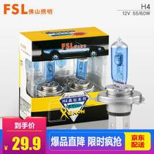 FSL佛山照明 晶钻系列 汽车大灯 卤素灯2只装 H4 12V 60/55W 27元