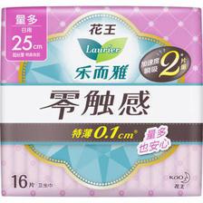乐而雅(Laurier) 零触感 超丝薄护翼型日用卫生巾 250mm 16片 *7件 94.3元(合13