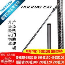 Shimano 禧玛诺 HOLIDAY ISO PTS 55849 远投型海钓竿 3米 437元