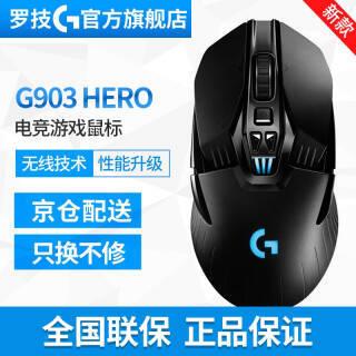 罗技(G)G903 LIGHTSPEED 升级版无线电竞游戏鼠标 699元