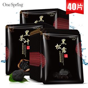 40片 玻尿酸正品黑面膜补水保湿护肤品 券后¥59