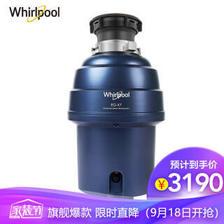 惠而浦(Whirlpool)EG-X7 食物垃圾处理器 智能无线开关家用厨房厨余粉碎机处