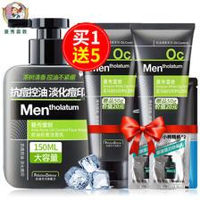 男士控油抗痘洁面乳(买1送4) 29.9元