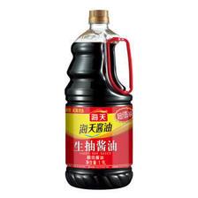 海天 生抽酱油 1.9L 9.8元