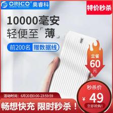 奥睿科(ORICO)充电宝大容量移动电源 双向快充双USB输出超薄小巧苹果/安卓
