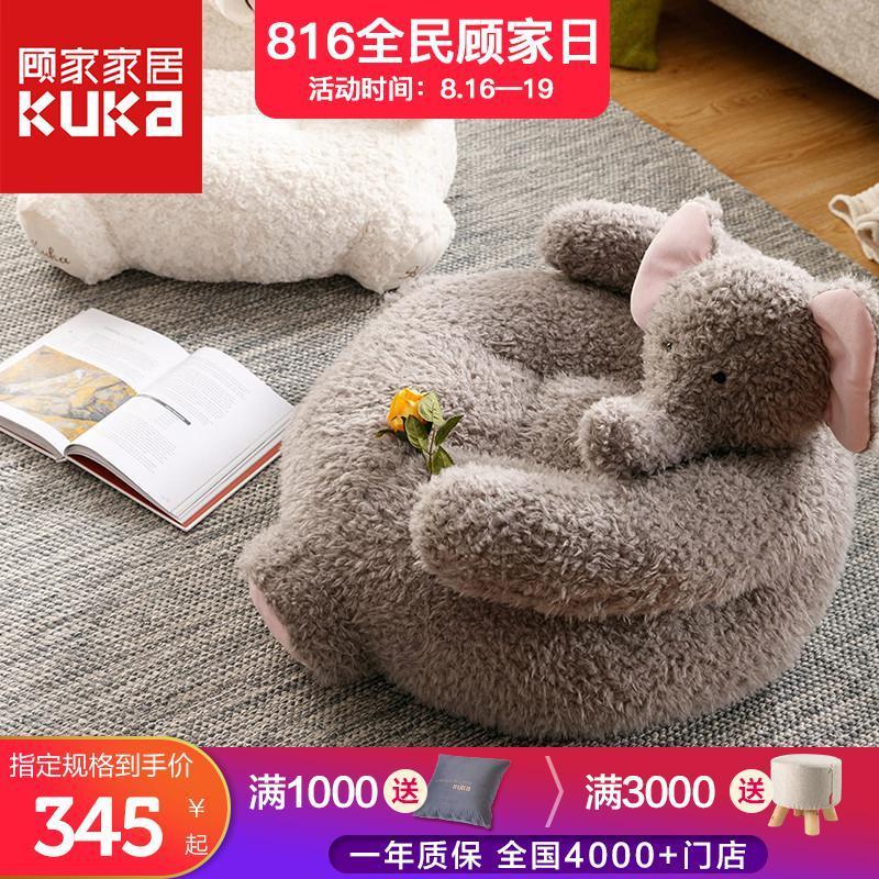 ¥299 KUKa 顾家家居 XJ 动物沙发座椅