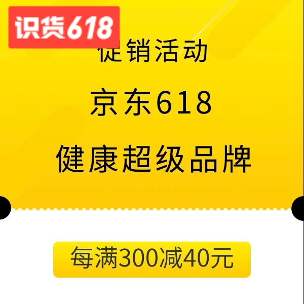 京东618全球年中购物节健康品牌会场 每满300减40元