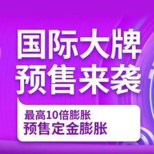 促销活动:京东男装国际大牌预售会场 最高10倍膨胀