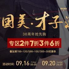 京东 才子官方旗舰店 男人节 全场买4免2+阶梯满减