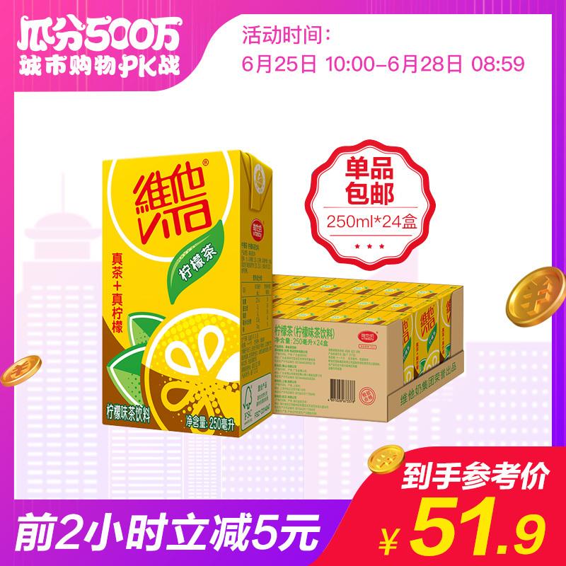 维他 柠檬茶 250ML*24盒 46.9元包邮(前2小时)