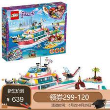乐高(LEGO) 好朋友系列 41381 海上爱心救援船  券后639元