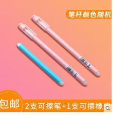 ¥1.5 23日:GELISI 2支可擦笔晶蓝+1支橡皮