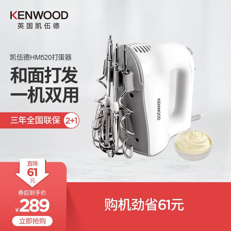 KENWOOD/凯伍德 HM520 电动打蛋器 家用迷你打蛋机 不锈钢奶油机 249元