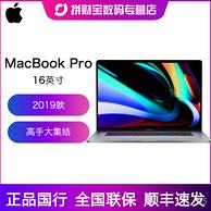 2000元大差价 真香!苹果 MacBook Pro 19款 16英寸笔记本 (i7-9750H/16+512g/Radeon Pro 5300M) 16999元包顺丰(京东18999元)