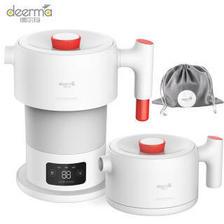 德尔玛 电水壶折叠水壶便携电热水壶 全球通用电压防烧干控温除氯DEM-DH206 1