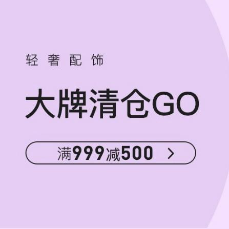 网易考拉轻奢配饰大牌清仓 满999减500