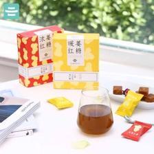 云耕物作浓姜暖姜红糖姜茶姜汤冲饮手工姜糖 券后¥29.9
