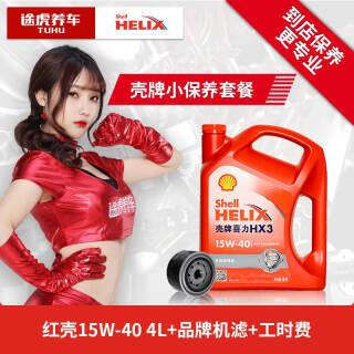 途虎养车 汽车小保养套餐 壳牌(Shell) 红喜力 HX3 15W-40 矿物油 4L+机滤+工时 84元