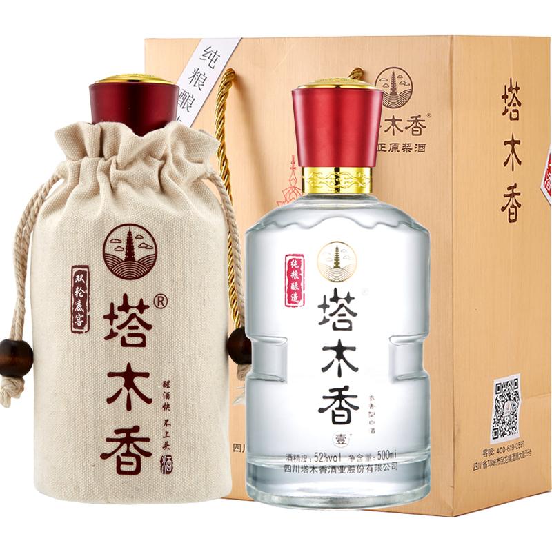 ¥123 塔木香纯粮食酒52度500ml*2
