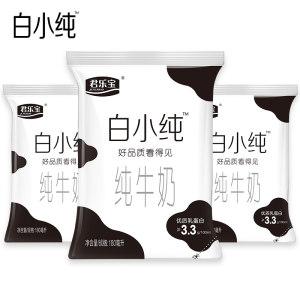 君乐宝 白小纯 纯牛奶 180ml*12袋 19.9元包邮 平常30元