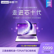 Lenovo 联想 小新air13 13.3英寸笔记本电脑(i7-10510U、8GB、512GB、MX250、72%) 599