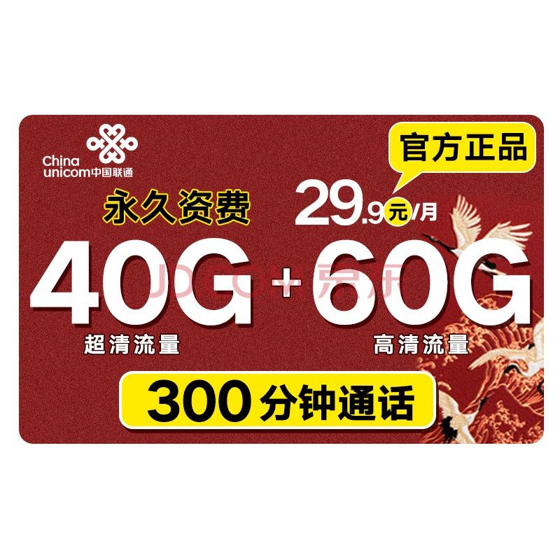 ¥16.9 中国联通(China Unicom) 联通流量卡4g手机卡