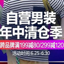 促销活动:京东自营男装年中清仓季 满199减80