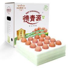plus:德青源 A级鲜鸡蛋 32枚 *5件 129.5元(合25.9元/件)