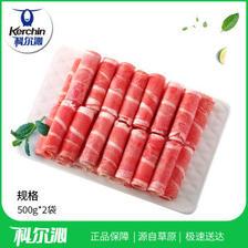 世界肉类组织会员企业 科尔沁 冷冻肥牛卷 500g*2袋 69.9元包邮
