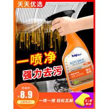 瑞亿 油烟机清洗剂 厨房清洁剂 500ml 去油神器 5.9元包邮