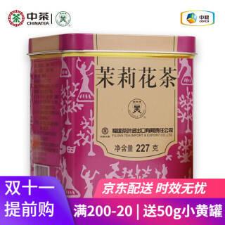 中粮中茶 蝴蝶牌茶叶 茉莉花茶227g  券后50元