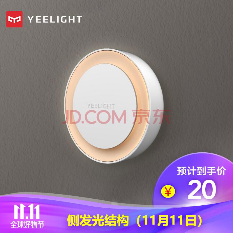 ¥9.9 Yeelight插电夜灯光感版光控LED小夜灯感应灯婴儿喂奶灯起夜灯床头灯侧发光设计