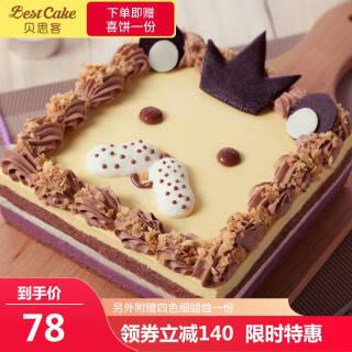 Best Cake 贝思客 星座生日蛋糕 狮子座 1.2磅  券后63元