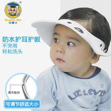 马博士儿童洗头帽宝宝洗发帽护耳婴儿洗澡浴帽可调节 9.9元