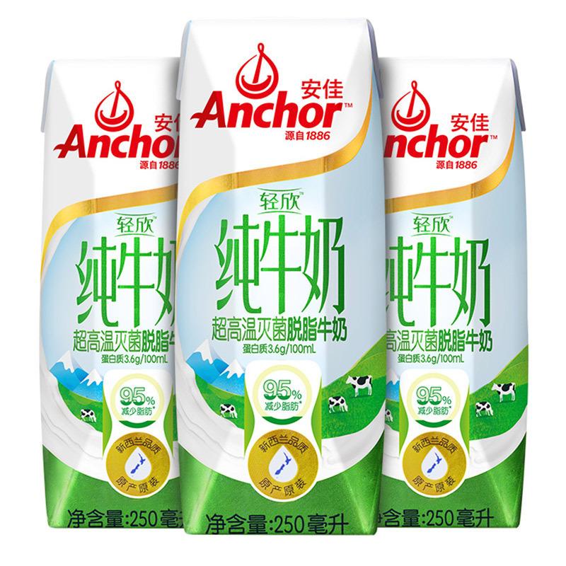 限地区: Anchor 安佳 轻欣超高温灭菌 脱脂牛奶 250ml 24盒 *2件 115.86元包邮(双重优惠)