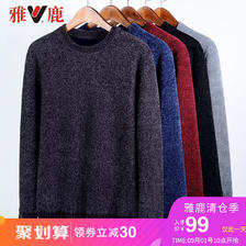 ¥89 yaloo/雅鹿2 纯色针织衫加厚