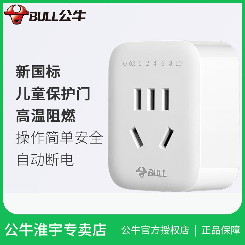 公牛 插座定时器GND-5(10A) 38.9元