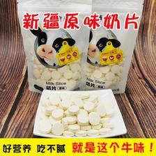 新疆特产 无添加原味牛奶片 200g*2袋 17.8元包邮 新疆直发