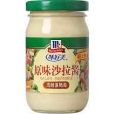 McCormick 味好美 原味沙拉酱 200ml *2件 9.9元(合4.95元/件)