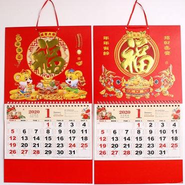 全钦 2020年金箔挂历 24*44cm 1.8元包邮(需用券) ¥2