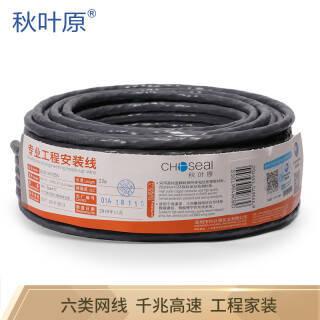 秋叶原(CHOSEAL)原装六类网线 非屏蔽 纯铜线芯 千兆网线 工程家装专用网线 灰色 25米 QS2619AT25S 54.9元