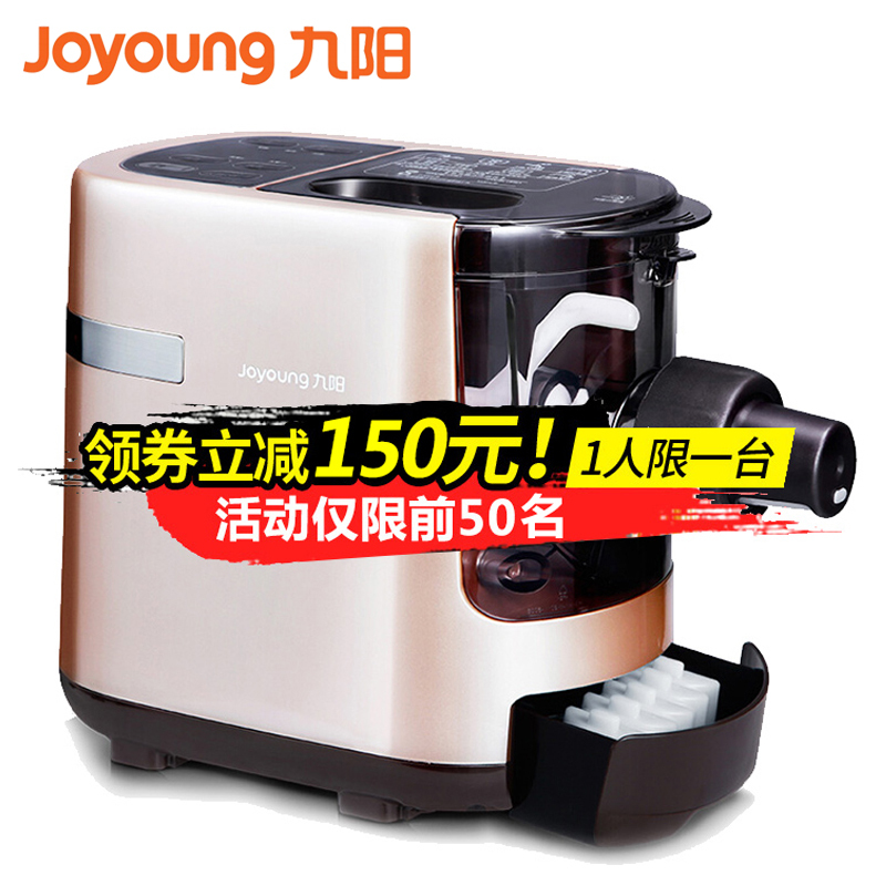 九阳(Joyoung) JYN-W601V 全自动压面机  券后499元